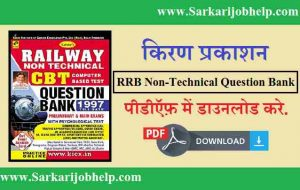 Kiran RRB Non-Technical Question Bank PDF Download in Hindi