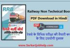 Upkar Publications Railway Non Technical Book Free Download