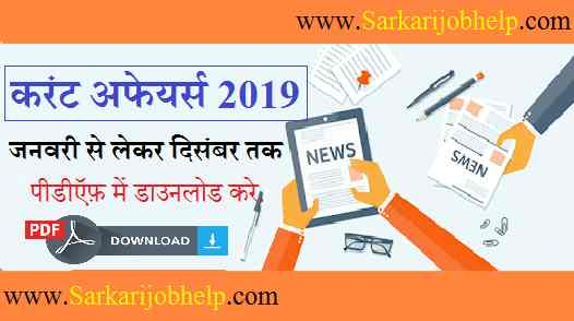 New Book**) Platform Yearly Current Affairs Book PDF 2019 in Hindi