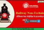 RRB NTPC Question Paper PDF Download in Hindi