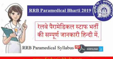 RRB Paramedical Syllabus PDF Download