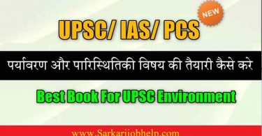 UPSC Environment Subject ki taiyari kaise kare in hindi