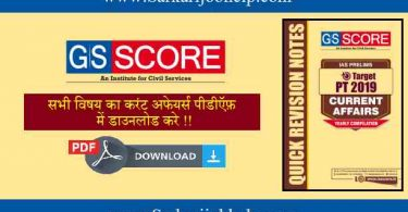 GS Score Institute Current Affairs 2019 For Civil Service Examination