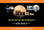 National Science Day in Hindi