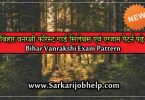 Bihar Forest Guard Exam Pattern 2019