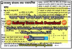 ghatna chakra book for railway exam 2019,
