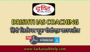 Drishti IAS Hindi Literature Notes PDF Free Download