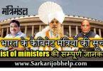 भारत के कैबिनेट मंत्रियों की सूची [ list of ministers of india in hindi