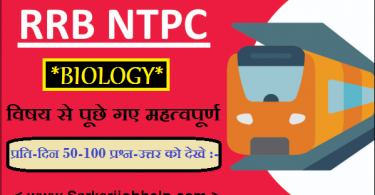 RRB NTPC Biology Important Questions Quiz 2019 For ASM