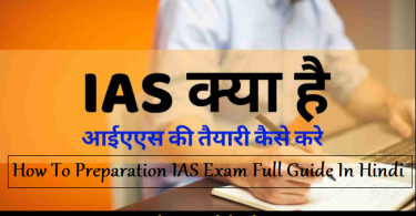 How To Preparation IAS Exam Full Guide In Hindi