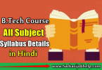 B.Tech Syllabus (Bachelor Of Technology Syllabus In Hindi)