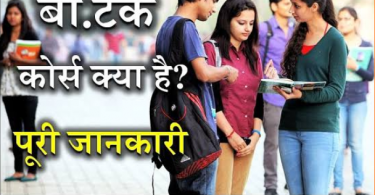 B .Tech Course क्या है? (What Is Bachelor Of Technology In Hindi)