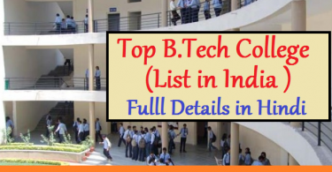 B.Tech के लिए Top College (B.Tech Top College Of India)