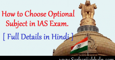 How to Choose Optional Subject In IAS Exam
