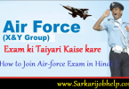 Indian Air Force Exam ki Taiyari kaise kare in hindi