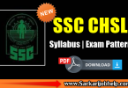 Download SSC CHSL Syllabus and Exam Pattern in Hindi